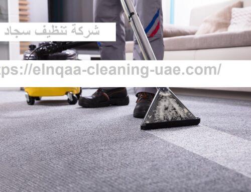 شركة تنظيف سجاد دبي |0545667540| ارخص الاسعار