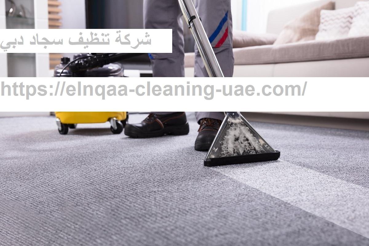 شركة تنظيف سجاد دبي