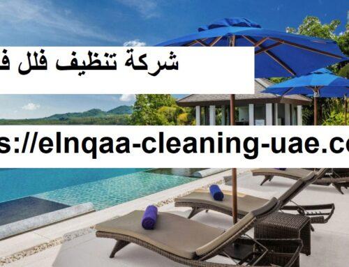 شركة تنظيف فلل في دبي |0545667540| افضل الاسعار
