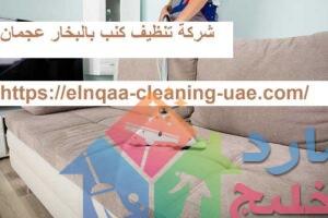 شركة تنظيف كنب بالبخار عجمان