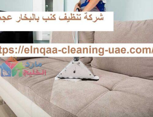 شركة تنظيف كنب بالبخار عجمان |0545667540| رائدون