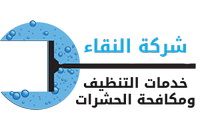 شركة النقاء |0502647311 Logo