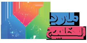 شركة مارد الخليج  |0545667540 Logo
