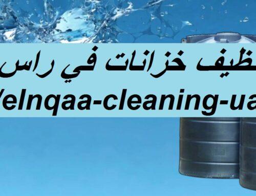 شركة تنظيف خزانات في راس الخيمة |0545667540| تعقيم