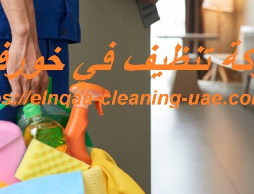 شركة تنظيف في خورفكان |0545667540| عمالقة التنظيف