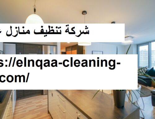 شركة تنظيف منازل عجمان |0545667540| تنظيف الشقق
