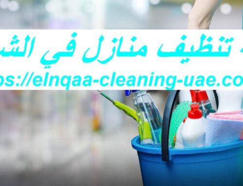 شركة تنظيف منازل في الشارقة |0545667540| تطهير فلل