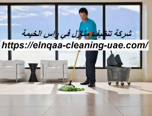 شركة تنظيف منازل في راس الخيمة |0545667540| تنظيف شامل